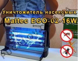 Maltec EGO-02-16W